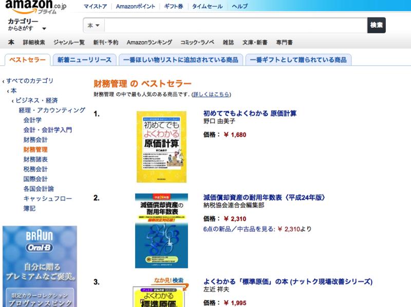 Amazon.co.jp ベストセラー財務管理